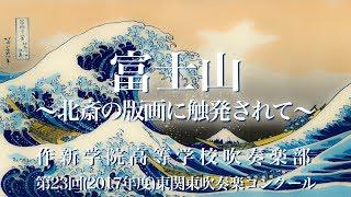 【吹奏楽】富士山~北斎の版画に触発されて~[作新学院/栃木]