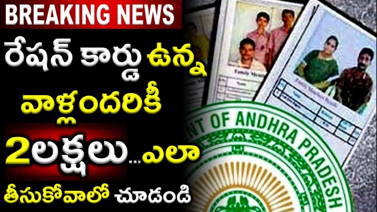 How to Apply for new Ration Card Online in AP | How to