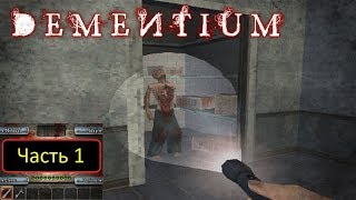Dementium: The Ward [NDS / DeSmuME 0.9.12 X432R] - Часть 1 / Chapter 1 - The Admittance