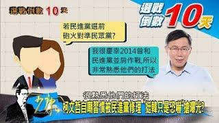 柯文哲嗆敢碰我! 最後一秒宣布挺韓 奇招遏民進黨砲火? 少康戰情室 20200101