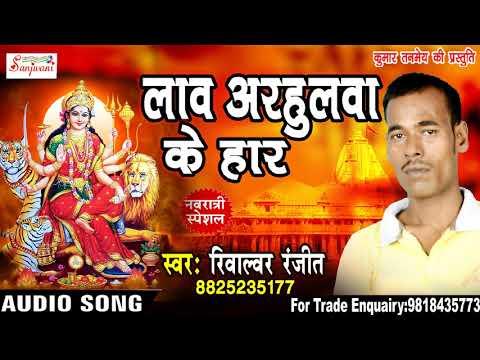 #-लावs-अरहुलवा-के-हर-!!-2018-का-सबसे-हिट-देवी-भजन-!!-reewalwer-ranjeet-||-new-bhojpuri-devi-song