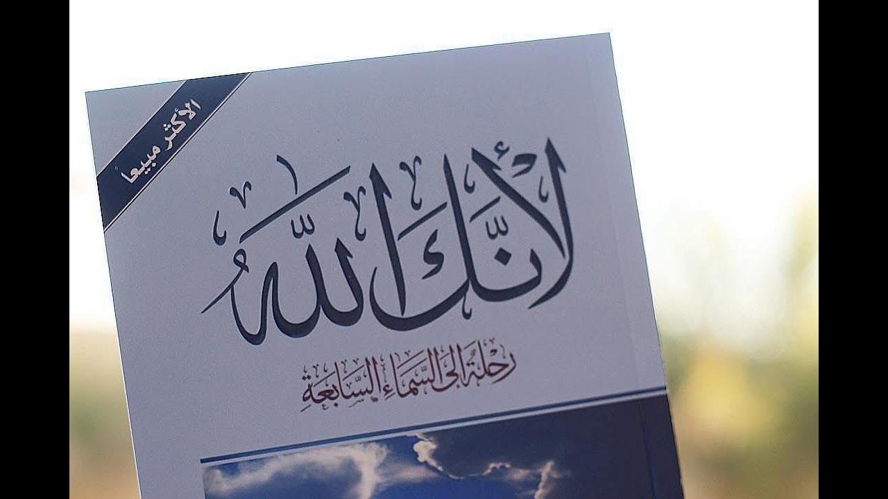 كتاب ففروا الى الله pdf