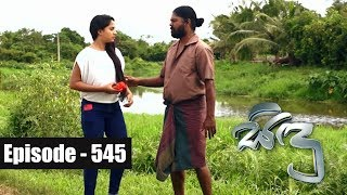 Sidu | Episode 545 07th September 2018 Thumbnail