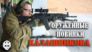 Стрельба из ПЛ 15 РПК 16 СВЧ оружейные новинки Концерна Калашникова