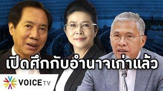 Overview - เพื่อไทยฟูลทีมลุยศึกแก้รัฐธรรมนูญ ลุ้น