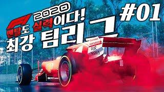 F1 2020 최강팀전 본선 1차전 - 우왁굳 풀영상