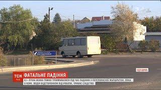 На Одещині пасажирка під час руху випала з дверей міжміської маршрутки