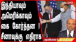 இந்தியாவும் அமெரிக்காவும் கை கோர்த்தன ! சீனாவுக்கு எதிராக கூட்டணி !