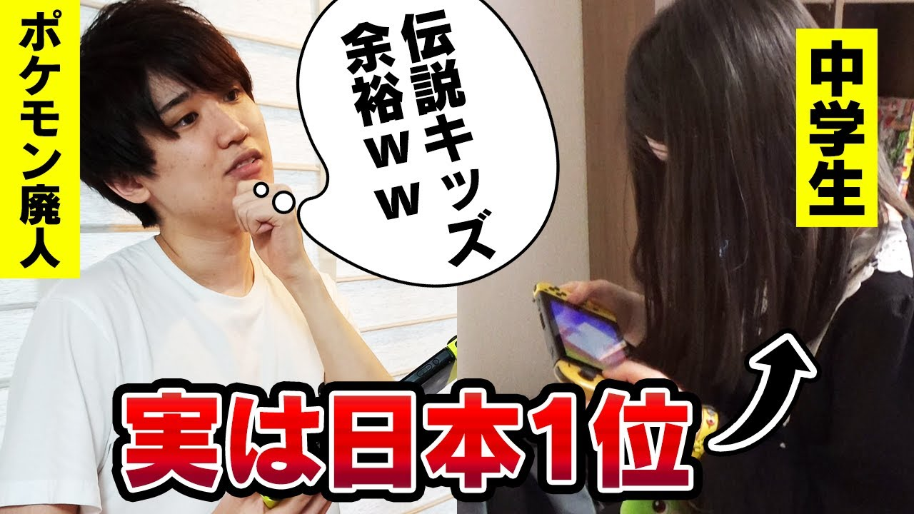 【ドッキリ】伝説キッズが実は日本チャンピオンだったら…!?ww