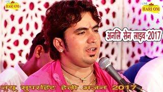 हेली भजन l Anil Sen l New Rajasthani Bhajan I Heli Bhajan l मारवाड़ी सुपरहिट राजस्थानी देसी भजन 2017
