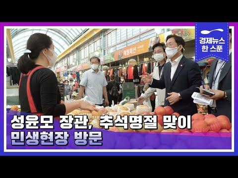 성윤모 장관, 전통시장 방문…구입 물품 복지시설 전달 | 뉴스 한 스푼