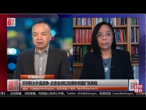 明镜编辑部 | 何清涟 陈小平:不对称大外宣战争-北京全球红色媒体帝国扩张真相(20190321 第394期)