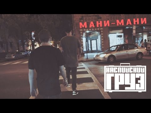 Каспийский Груз - Мани-Мани (видеоприглашение)   альбом \