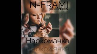 N-FRAMI-Наркоманка New Audio 2018-2019