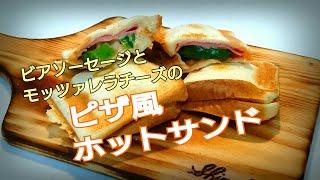 【 ホットサンド 】 モッツァレラチーズとビアソーセージのピザ / キャンプ飯 、 Japan camp thumbnail