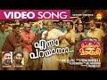 Enna Parayana | Official Video Song HD | Maarconi Mathaai | Sanil Kalathil | M Jayachandran | Anil