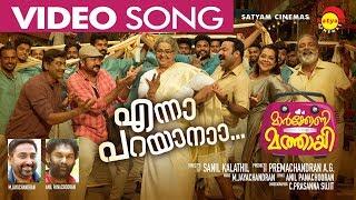 Enna Parayana | Official Song HD | Maarconi Mathaai | Sanil Kalathil | M Jayachandran | Anil