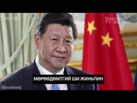 БНХАУ-ын хамгийн хүчирхэг Удирдагчдын нэг Ши Жиньпиний амьдралын замнал
