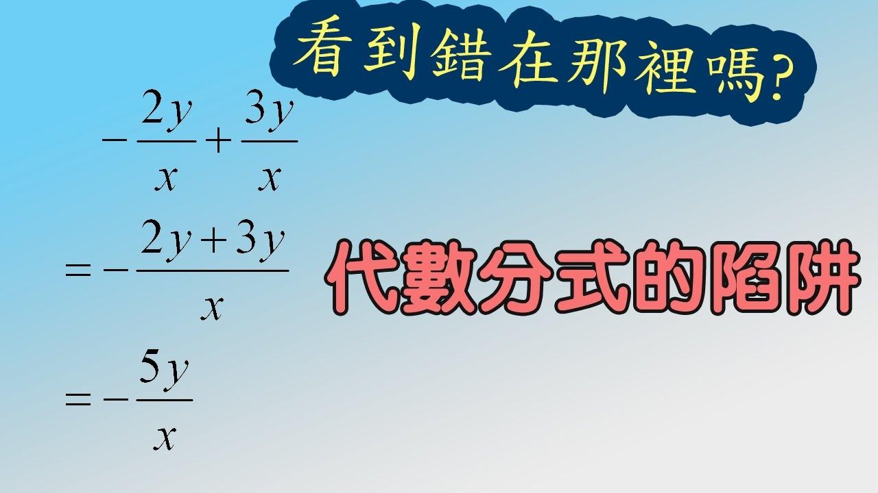 【初中數學】代數分式的陷阱 - YouTube
