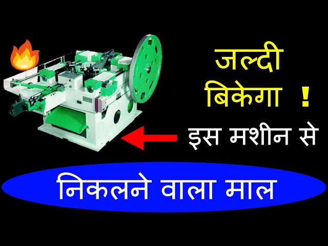 हज़ारों कमाएं रोजाना | Home Based Manufacturing Business Idea |  small investment high profit  udhyog