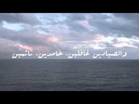Mashrou' Leila - Bahr