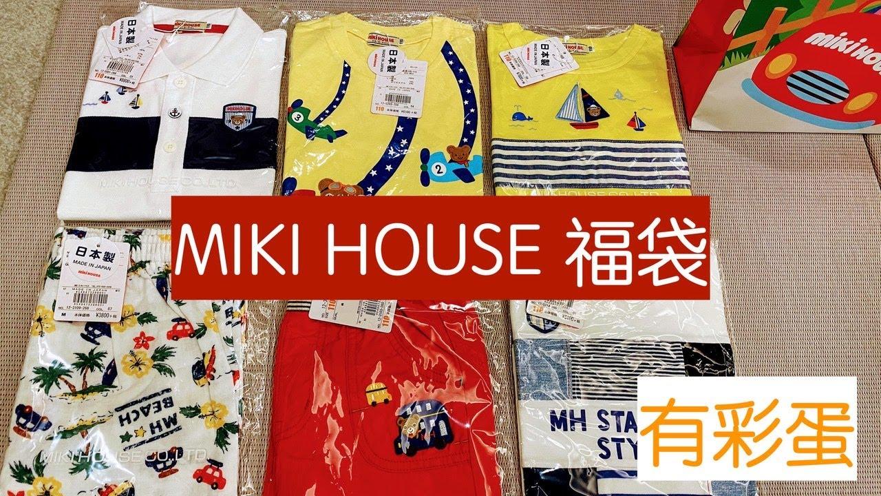 2020福袋 MIKIHOUSE 冬夏各一套 有彩蛋#26 - YouTube