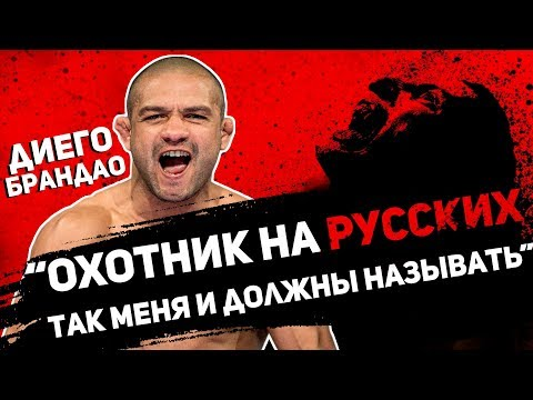 Охотник на русских - Диего Брандао