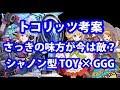 【ファイトリーグ】トコリッツ出演!シャノンリーダーのTOYGGGが面白すぎる!【Perio…