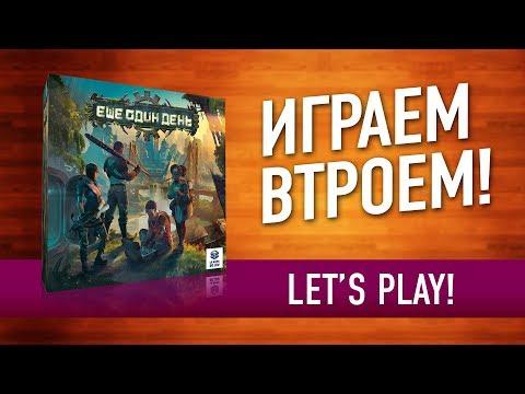 ИГРАЕМ в настольную игру «ЕЩЕ ОДИН ДЕНЬ» // Let's Play