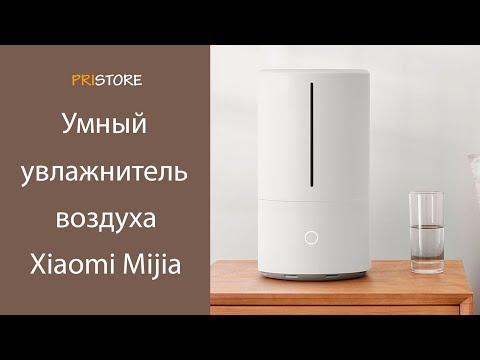 Умный ультразвуковой увлажнитель воздуха Xiaomi Mijia Mi Smart Humidifier