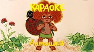 Караоке для детей - Песни для детей - Антошка(Караоке для детей - Песни для детей - Антошка. Рыжий и озорной Антошка из одноименного мультфильма
