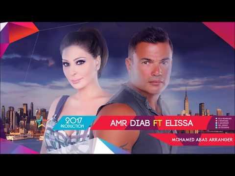 جديد لعشاق الأحزان |  ديويتو عمرو دياب و أليسا 2018 | Duet Amr Diab Ft Elissa