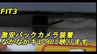 Repeat youtube video FIT3にAmazonで購入の激安バックカメラ装着 DIY GK