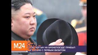 Ким Чен Ын прибыл в Россию на бронепоезде с первым визитом - Москва 24