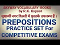 PREPOSITIONS--PRACTICE SET for Competitive Exams