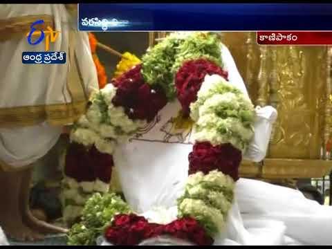 Annual Brahmotsavam Starts At Kanipakam Vinayaka Temple | Chittoor Dist