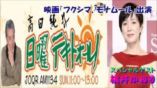 高田純次 日曜テキトォールノ、今週のゲストは 桃井かおりさんです。 世...