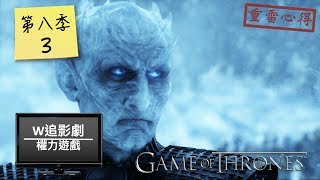 W追影劇_冰與火之歌:權力遊戲第八季3集(Game of Thrones S803)_重雷心得