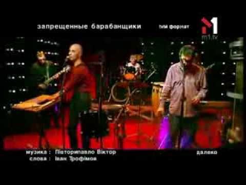 Запрещённые Барабанщики - Далеко. tvій формат (03.04.04)