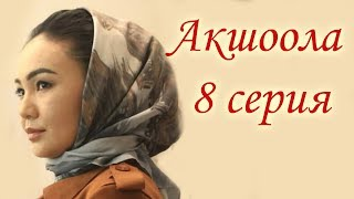 Акшоола 8 серия - Кыргыз кино сериалы