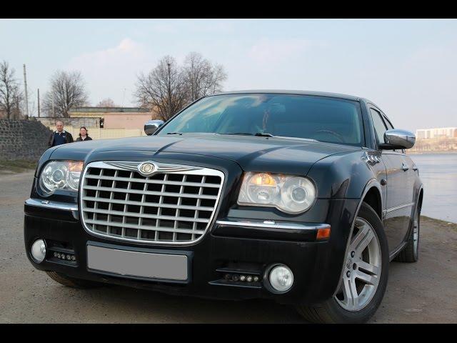 Chrysler 300С завел и поехал