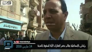 مصر العربية | برلماني بالإسماعيلية يطالب بحصر العقارات الآيلة للسقوط بالمدينة