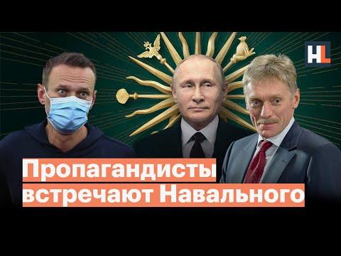 Пропагандисты о возвращении Навального и дворце Путина