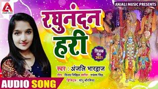 #Anjali Bhardwaj का #तिलक गीत 2021 | रघुनंदन हरी | New #Bhojpuri Tilak Song 2021 | Raghunandan Hari