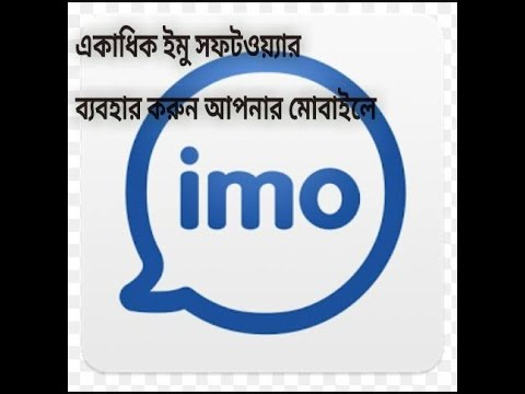Double Imo Software || Use In Yours Android Phone || 2017 Update