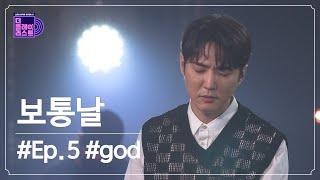[더플레이리스트] god - 보통날(Ordinary day) (무대 FULL ver.)