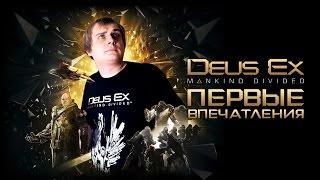 Deus Ex Mankind Divided - первые впечатления.