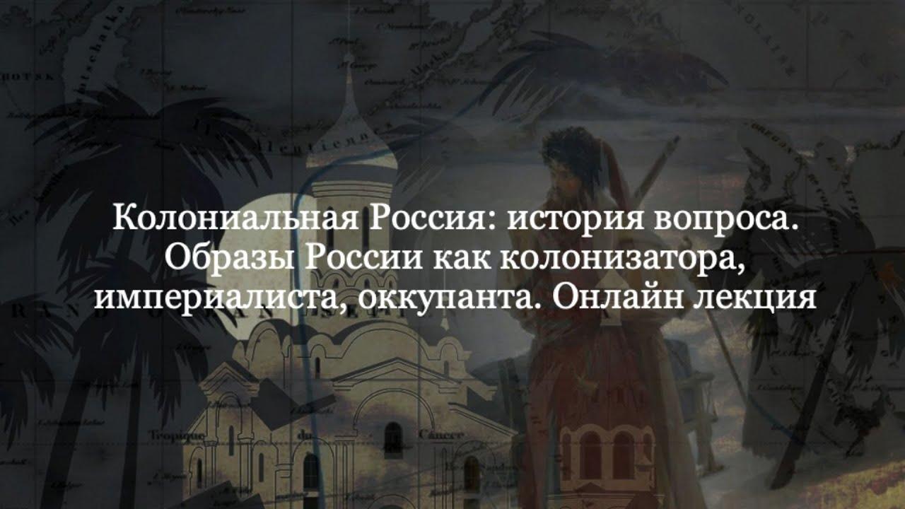 Колониальная Россия: история вопроса. Образы России как ...