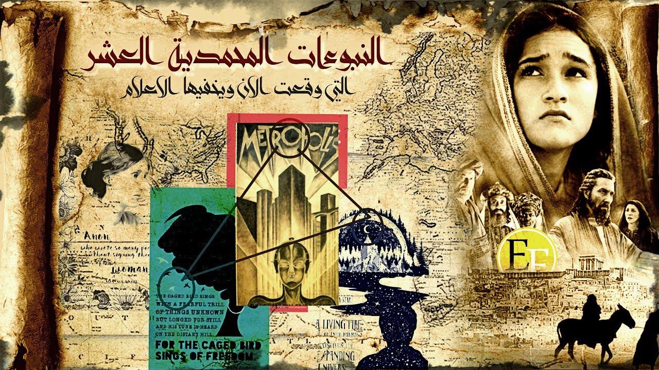 النبوءات العشر المخفية للرسول محمد ﷺ التي تحدث الان سرا ويخفيها الاعلام | الجزء الاول