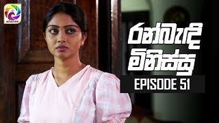 Ran Bandi Minissu Episode 51 || 25th JUNE 2019 Thumbnail